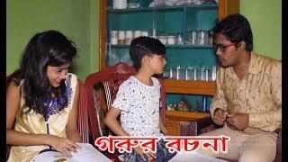 Chuto Dadar Gorur Rochona | New Bangla Comedy Video| ছোট দাদার গরুর রচনা । Bangla Funny Koutok 2018