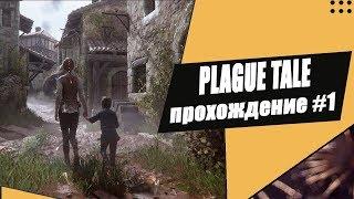 A Plague Tale: Innocence - прохождение #1
