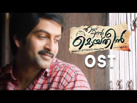 Kaathirunnu Kaathirunnu . Theme Music ||Ennu Ninte Moideen | Gopi Sundar