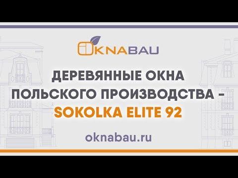 видео: Деревянные окна польского производства - sokolka elite 92