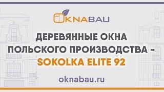 Деревянные окна польского производства - Sokolka Elite 92(Польские деревянные окна Соколка сочетают в себе высокое качество и демократичную цену, так как изготавлив..., 2013-01-09T12:39:00.000Z)