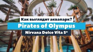 Как выглядит Аквапарк Pirates of Olympus в отеле Nirvana Dolce Vita 5 tooroom