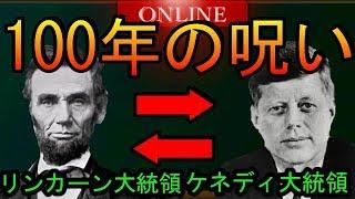 【偶然の一致】ケネディ大統領とリンカーンにまつわる都市伝説 thumbnail