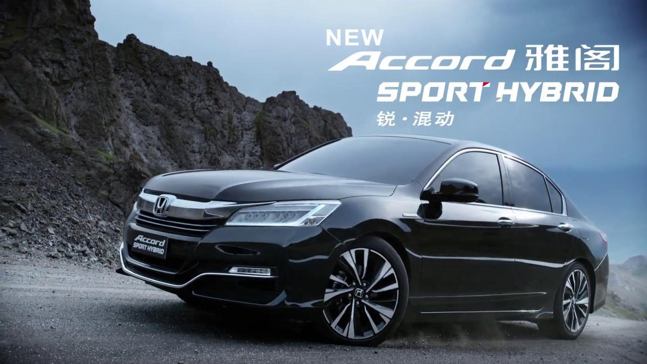 Honda Accord Sport Hybrid 2017 Commercial China Youtube