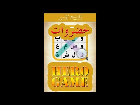 Hero Game 010 خضروات كلمة السر هى من الخضار مكونة من 6 حروف