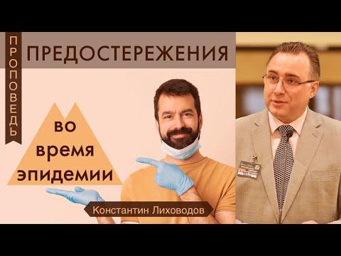 Предостережения во время эпидемии  - Константин Лиховодов (Псалом 90)