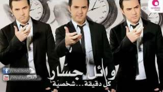 Wael Jassar - Fakerny Ansak / وائل جسار - فاكرنى انساك
