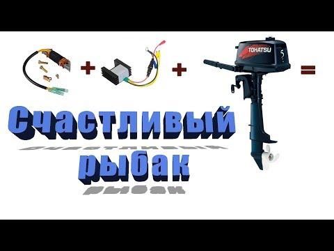 Генератор на ПЛМ подвесной лодочный мотор малой мощности