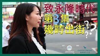 Publication Date: 2019-05-19 | Video Title: 《致永隆時代》第三集幾時有得睇?