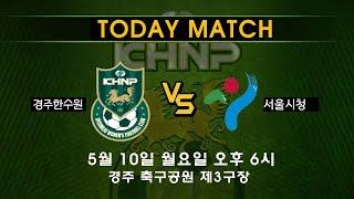 2021 WK리그 경주한수원 vs 서울시청| 한수원 골…