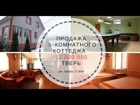 Продажа  трехэтажного коттеджа | 12 000 000 млн руб | Тверь | Недвижимость
