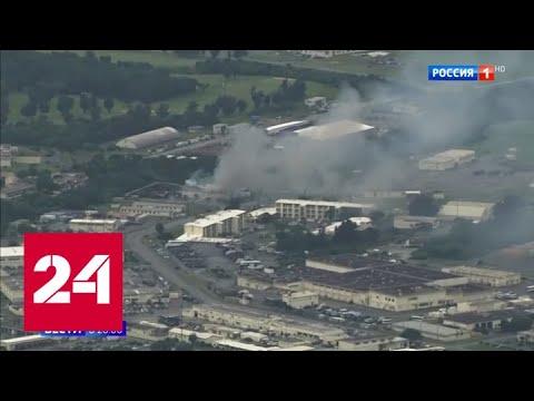 Утечка хлора: на складе американской военной базы в Японии произошел пожар - Россия 24