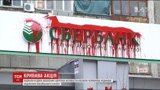 Банк у крові  у Дніпрі та Житомирі активісти облили червоною рідиною відділення  Сбербанку