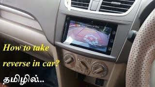 How to take reverse in car? - TAMIL