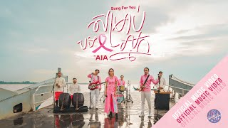 SWSB ក្រុមតូច x AIA - បទសម្រាប់អ្នក | Song For You [Official Music Video]