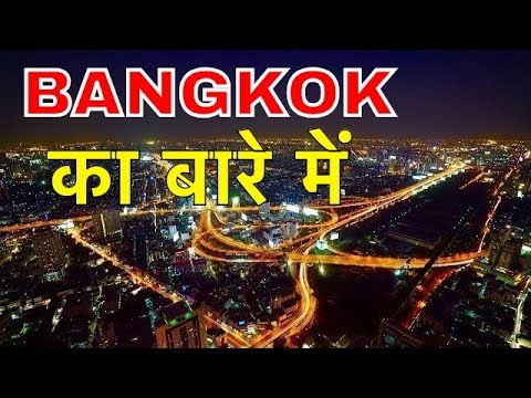 AMAAZING FACTS ABOUT BANGKOK IN HINDI ||  रात को  घूमने के ल