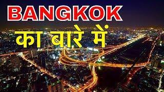 AMAAZING FACTS ABOUT BANGKOK IN HINDI || हार रात होगी मस्त || BANGKOK THAILAND FACTS