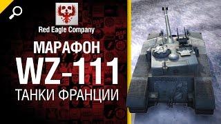Марафон WZ-111: танки Франции - Обзор от Red Eagle Company [World of Tanks](Конечно же вы уже слышали про акцию, в которой призом будет WZ-111, китайский тяжелый прем-танк восьмого уровня..., 2014-12-30T05:52:10.000Z)