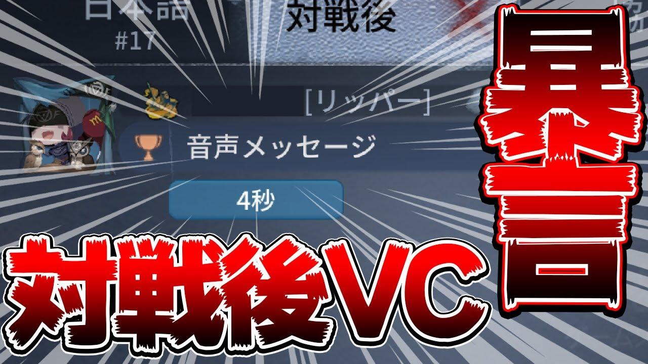 【第五人格】対戦後チャットでマジギレするハンター怖すぎwwwwwwwww【IdentityV】【ぱんくん】