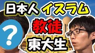 テロリスト!?日本人イスラム教徒に、入信した理由をきいてみた thumbnail