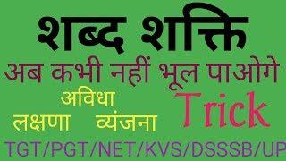 शब्द शक्ति पहचानने की BEST TRICK TGT/PGT/NET/DSSSB/KVS/NVS.....