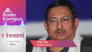 The Headliners interview with Balkrishna Khand | Journalist Tejendra Kafle | 24 May 2018 thumbnail