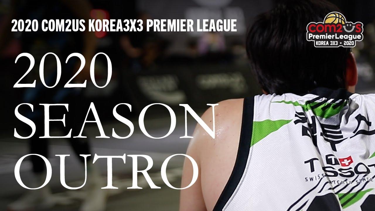 컴투스 KOREA3X3 프리미어리그 2020 OUTRO.