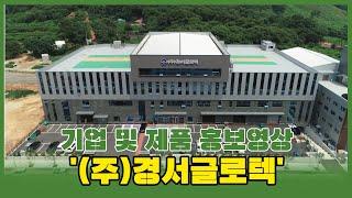 [기업홍보영상] 국내 최대 산업용청소기 제조 기업_(주…