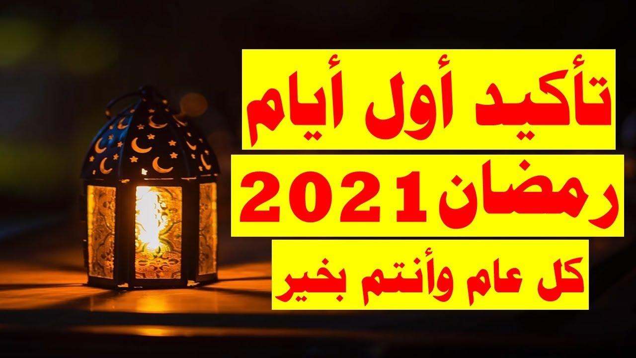 تأكيد موعد رمضان 2021 في السعودية ومصر والعراق والجزائر وكل الدول العربية والاسلامية !