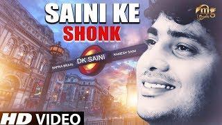 Saini Ke Shonk | Dk Saini l Sapna Braal I Ramesh Saini I New Haryanvi Songs 2019 | MGR