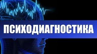 Психодиагностика. Лекция 5. Тест структуры интеллекта (ТСИ) Амтхауэра (IST - 70