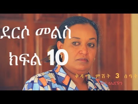 Derso Mels Amharic Drama - Part 10 Drama By Fana TV