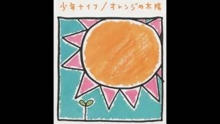 This version of Top Of The World is from the Orange Sun CD single a...