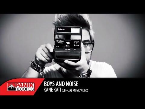 Boys and Noise - Κάνε Κάτι / Kane Kati | Official Music Video