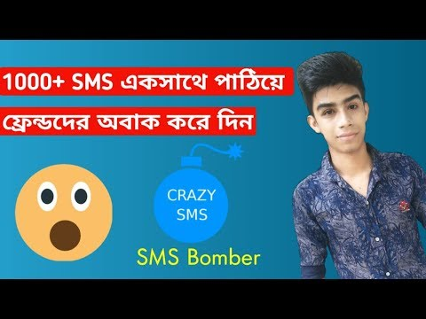 1000+ SMS একসাথে পাঠিয়ে অবাক করে দিন Crazy SMS Bomber Send Unlimited Sms In A Time