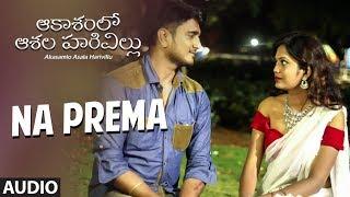 Na Prema Full Audio Song || Akasamlo Asala Harivillu || Siraj Moghal,Naresh,Sravam || Telugu Movie