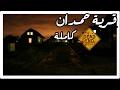 قصص رعب : قرية حمدان | كاملة +18 !!