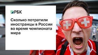 видео Стало известно, сколько потратили болельщики за время ЧМ по футболу в Москве