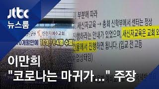 신천지 측, 예배·전도 중단 선언했지만…'비공개 활동' 우려 / JTBC 뉴스룸