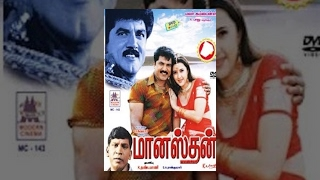 Manasthan Full Tamil Movie - Bayshore
