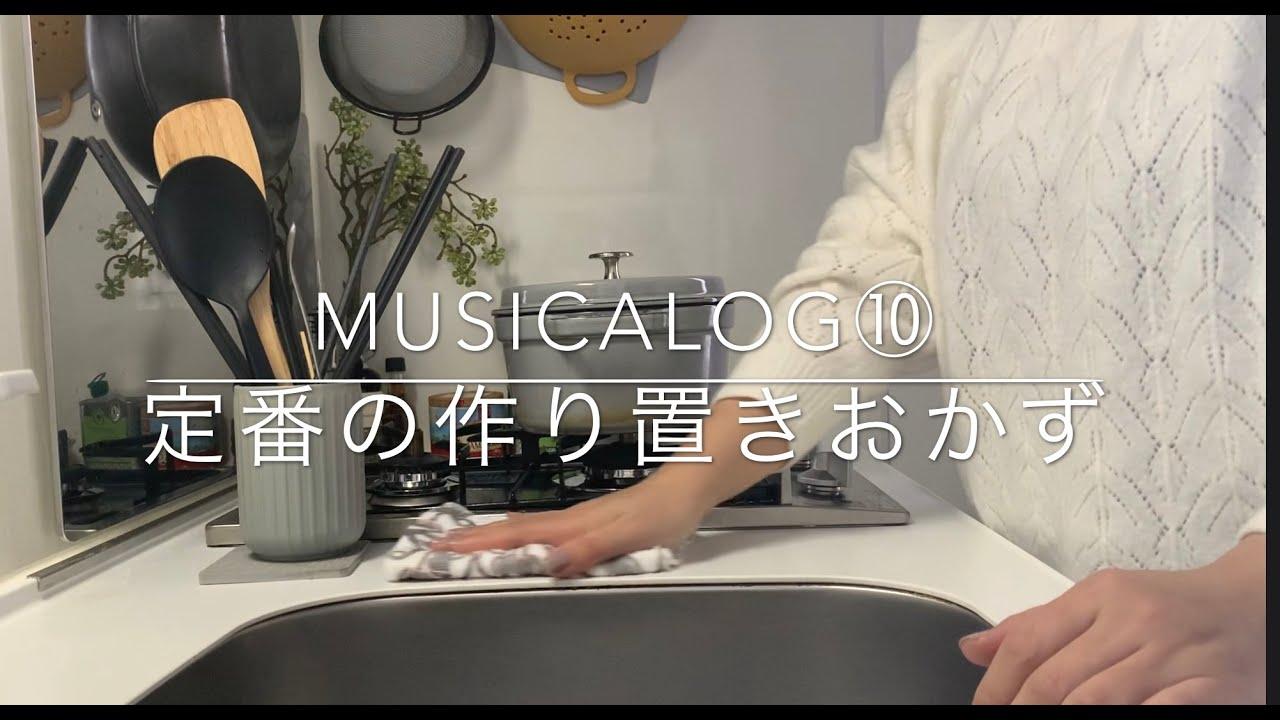 【ひとり暮らしのキッチン】musicalog vol.10 定番の作り置きおかず 〜ほうれん草編