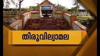 Yathra 28/10/16 Thiruvilwamala