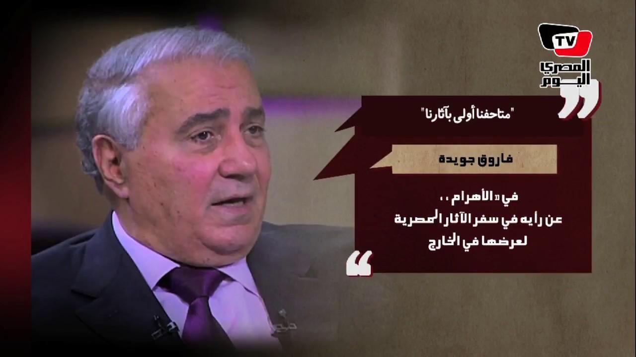 المصري اليوم:قالوا| فاروق جويدة: متاحفنا أولى بآثارنا بدلا من سفرها للعرض في الخارج