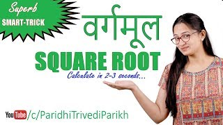 Trick to calculate SQUARE-ROOT in just 2 Seconds!! (Short-Cut TRICK)