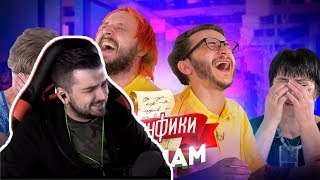 Hard Play смотрит: Читаем Фанфики Мамам #1: Эльдар Джарахов и Старый