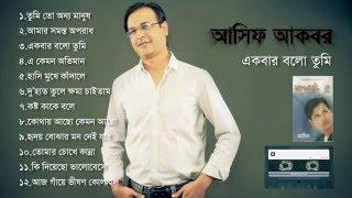 Asif Akbar | Ekbar Bolo Tumi- (2004) | Full Album Audio Jukebox