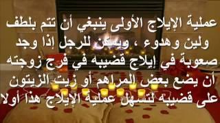 Repeat youtube video ليلة الزفاف او الدخلة بالتفصيل فيديو