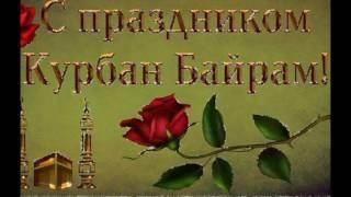 С праздником Курбан Байрам ( Ахты 24)