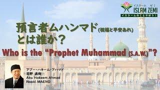 イスラームゼミ 「預言者ムハンマド様とは誰か?」 アハマド 前野 氏