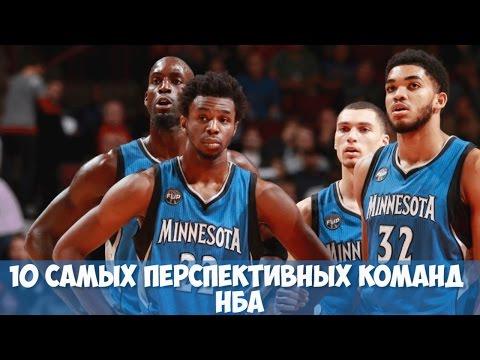 ТОП 10 САМЫХ ПЕРСПЕКТИВНЫХ КОМАНД НБА